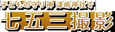 子供の守り神 津嶋神社で七五三撮影
