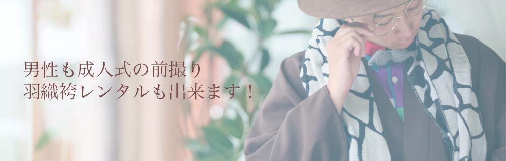 サムライプラン 男性成人式当日の紋付・袴一式レンタル付 46,500円(税抜)~ ※グループでお着物の色をそろえたい方はご相談下さい