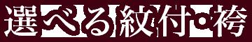 選べる紋付・袴