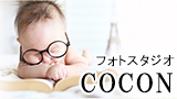 フォトスタジオCOCON