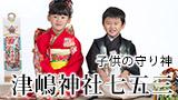 津嶋神社で七五三撮影プラン