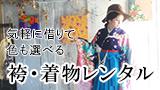 袴・着物レンタル
